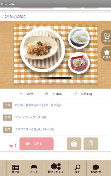 1222mika-san1