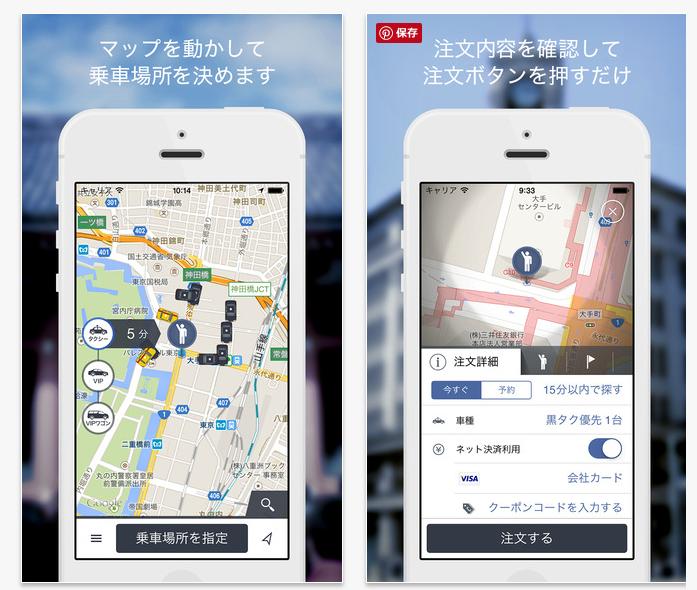 30_日本交通アプリ