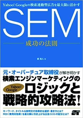 SEM-成功の法則-